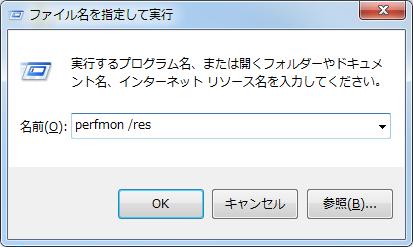 perfmon_res_1